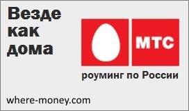 «Везде как дома» МТС – роуминг по России