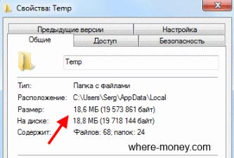 почистить временные файлы