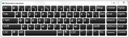 ekrannaja klaviatura 2 - Клавиатура компьютера: раскладка фото, назначение клавиш, символы и знаки