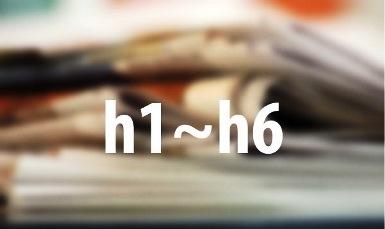 Заголовки в тексте H1 - H6