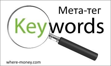 как заполнять keywords