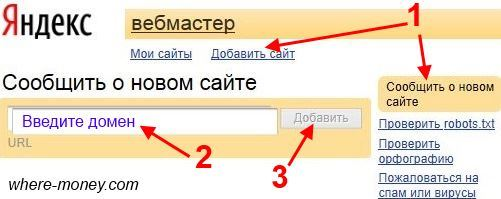 Аддурилка Яндекс Вебмастер
