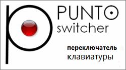 punto switcer автоматический переключатель клавиатуры