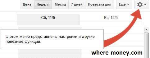 настройка Google календаря