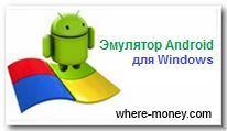 Эмулятор Андроид на ПК Windows