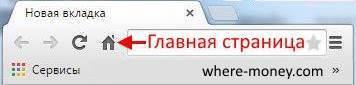 Главная страница Гугл Хром
