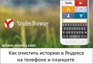 Как очистить историю в Яндексе на телефоне и планшете?