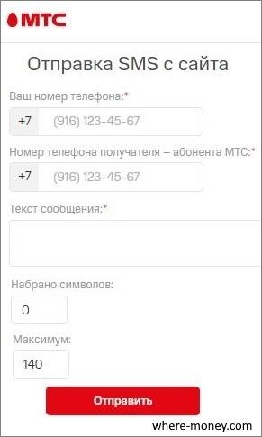 Отправить СМС на МТС