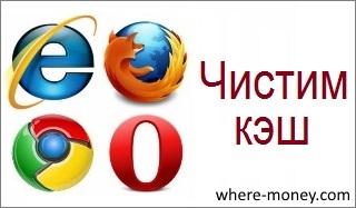 Чистим кэш браузера