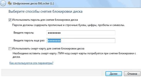 Шифрование диска
