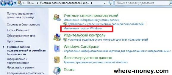 Изменение пароля Windows