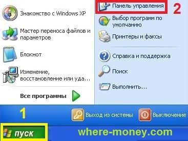 Панель управления Виндовс XP