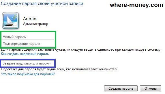 Введите пароль и подтвердите его