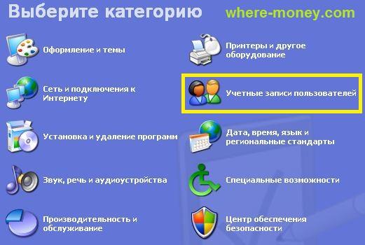 Раздел учетные записи