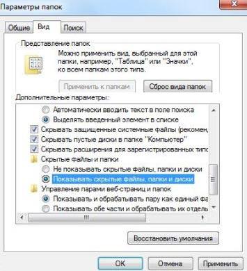 скрыть файлы