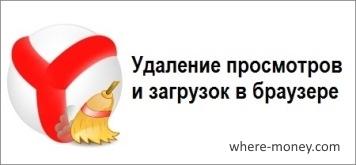 Как удалить историю в Яндекс браузере очистить журнал посещений и загрузок