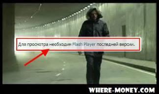 Нужен Flash Player последней версии
