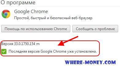 Установлена последняя версия Google Chrome