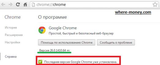 последняя версия google chrome