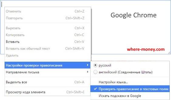 Исправление ошибок в тексте гугл хром