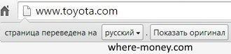 автоматический перевод сайтов