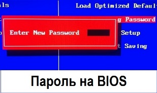 как установить пароль на биос