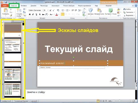текущий слайд