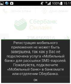 Подключите Мобильный банк