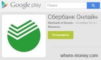 Скачать приложение Сбербанк Онлайн для Android
