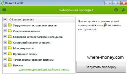 Выборочная проверка файлов на вирусы