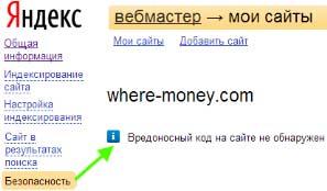 Яндекс Вебмастер - раздел безопасность