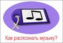 Распознание музыки онлайн