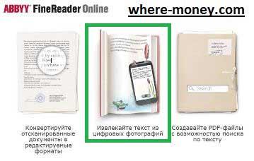 abby fine reader