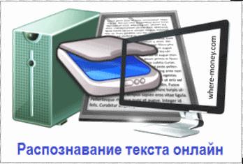 распознавание текста онлайн