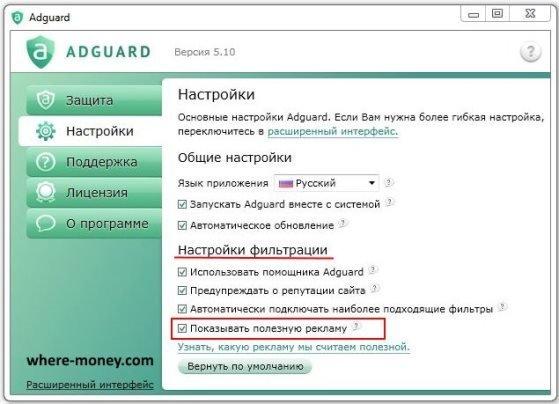 Как убрать вирусную рекламу в браузере - 3ae