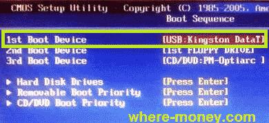 USB-накопитель на первом месте