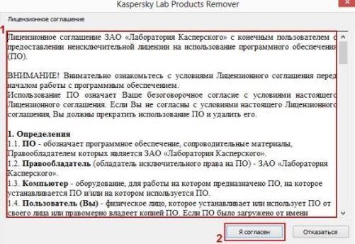 лицензионное соглашение kav remover