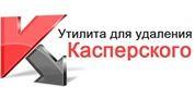 kavremover утилита удаления касперского