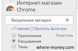 Магазин Гугл Хром