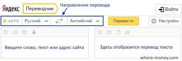 перевод с русского на английский