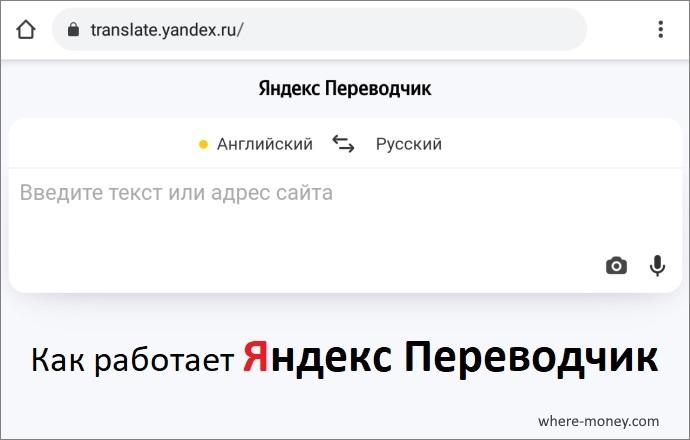 Яндекс Переводчик с английского на русский онлайн бесплатно