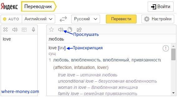 Переводчик английских слов в транскрипцию онлайн.