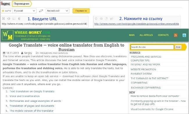 как перевести сайт