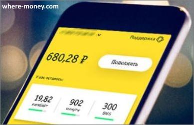 Счет в мобильном приложении
