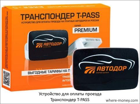Транспондер T-pass