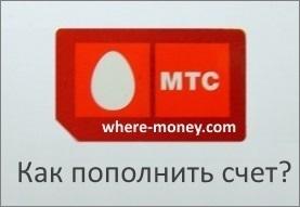 пополнить счёт мтс с банковской карты через интернет без комиссии
