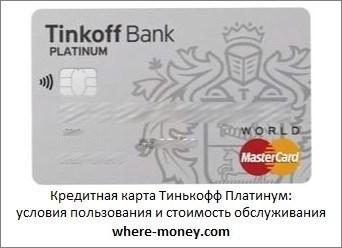 проценты пользование кредитной картой доступа