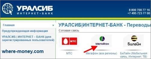 Мегафон пополнить счет с банковской карты без комиссии другому