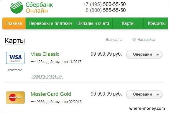 Как проверить деньги на карте газпромбанк