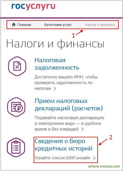 Как запросить сведения о бюро кредитных историй